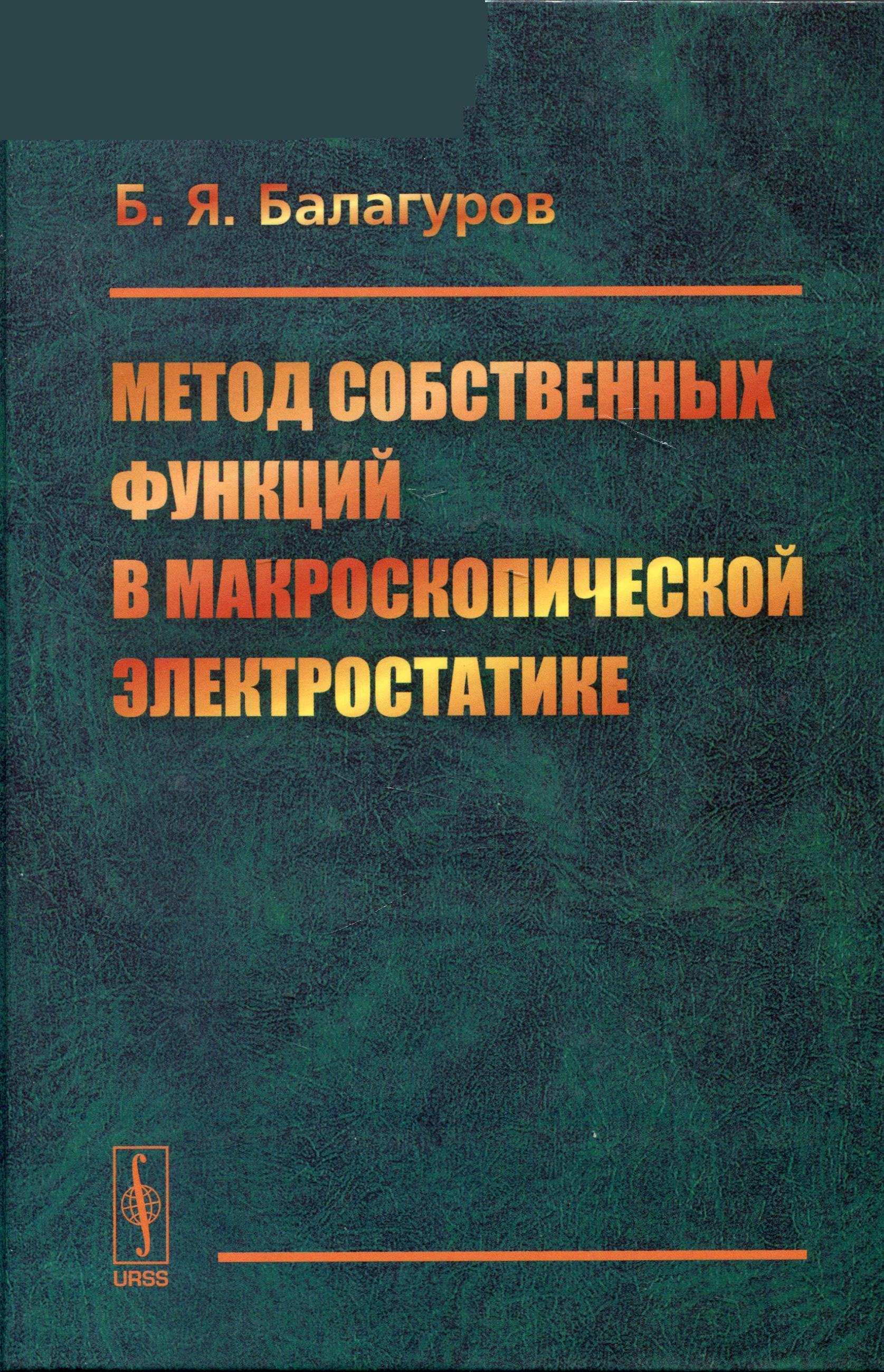 Электрофизические свойства композитов: макроскопическая теория подробнее о книге
