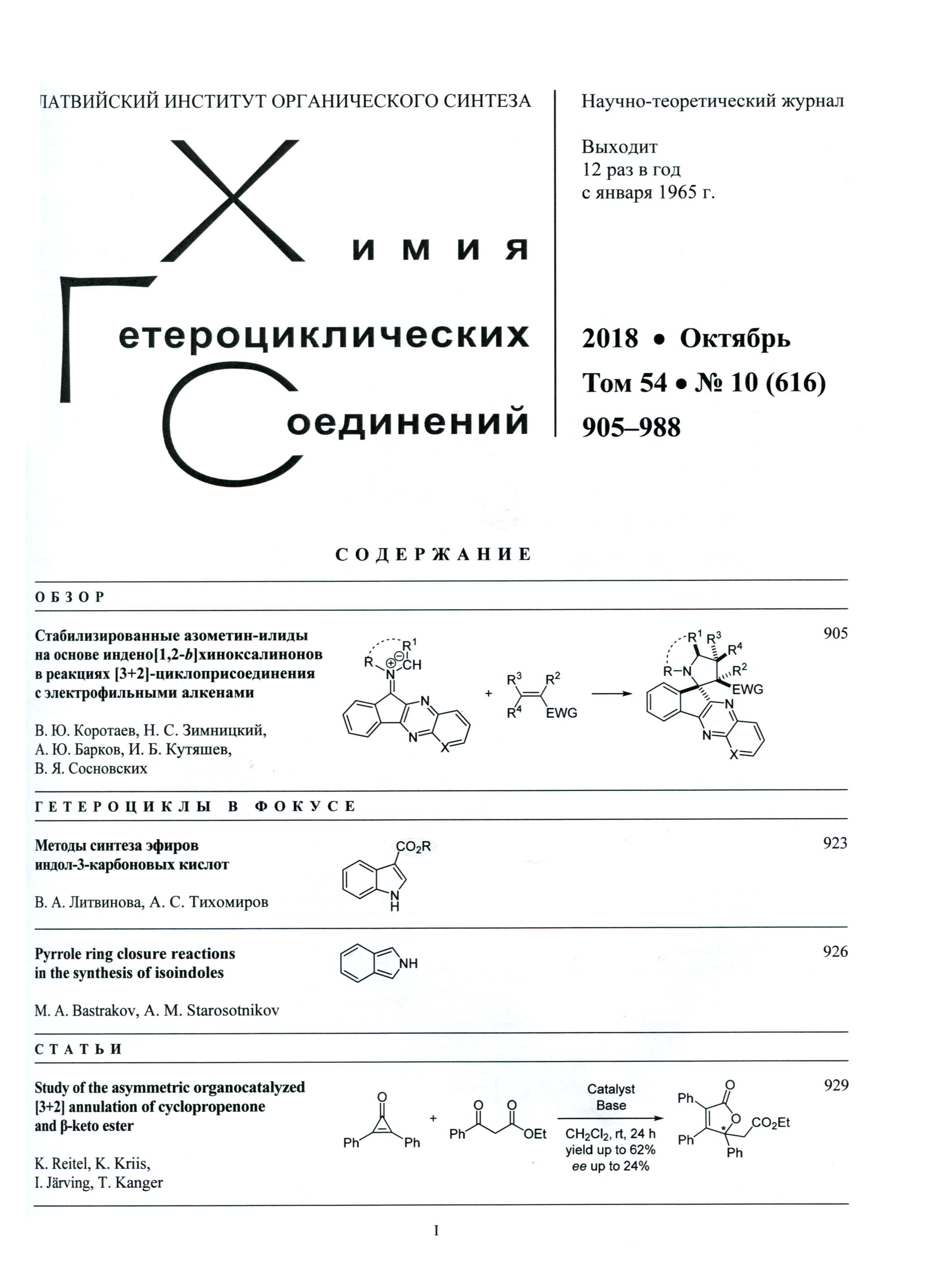 Архив журнала химия гетероциклических соединений рига