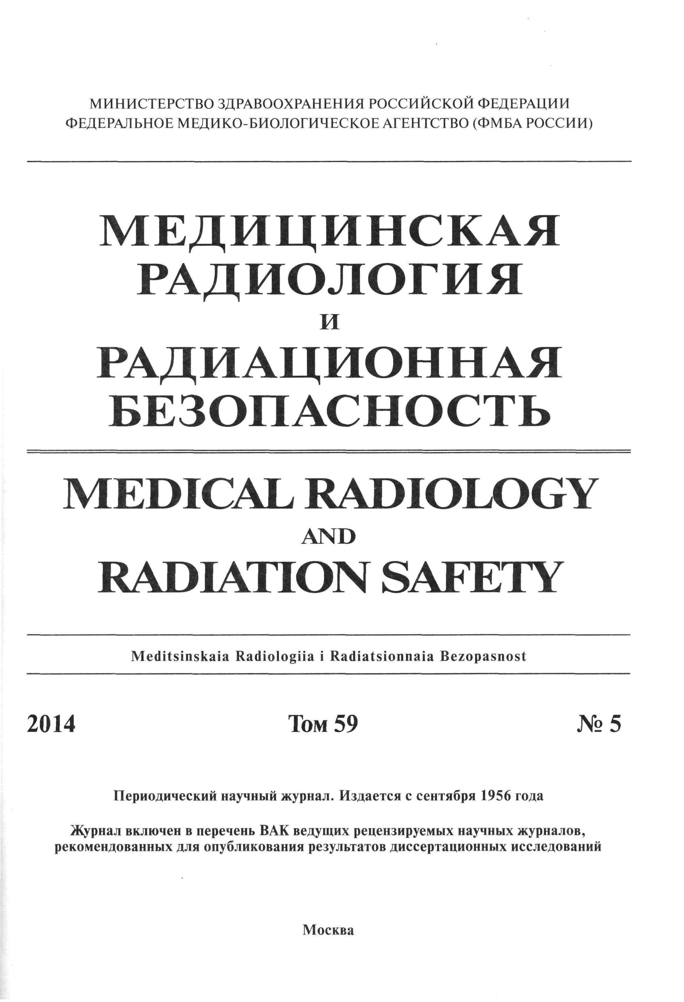 Радиология Медицинская фото