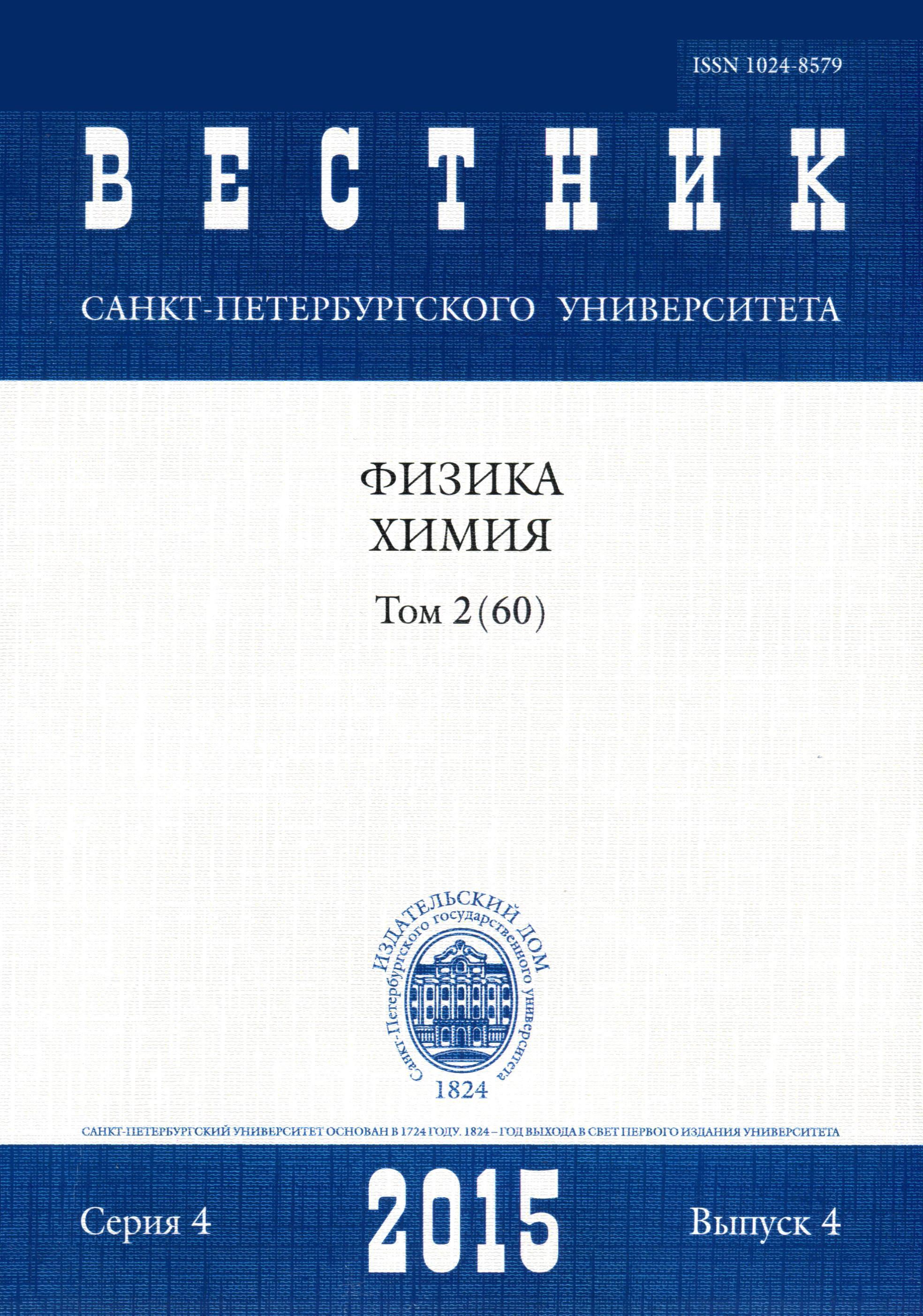 Вестник санкт-петербургского университета технологий и дизайна