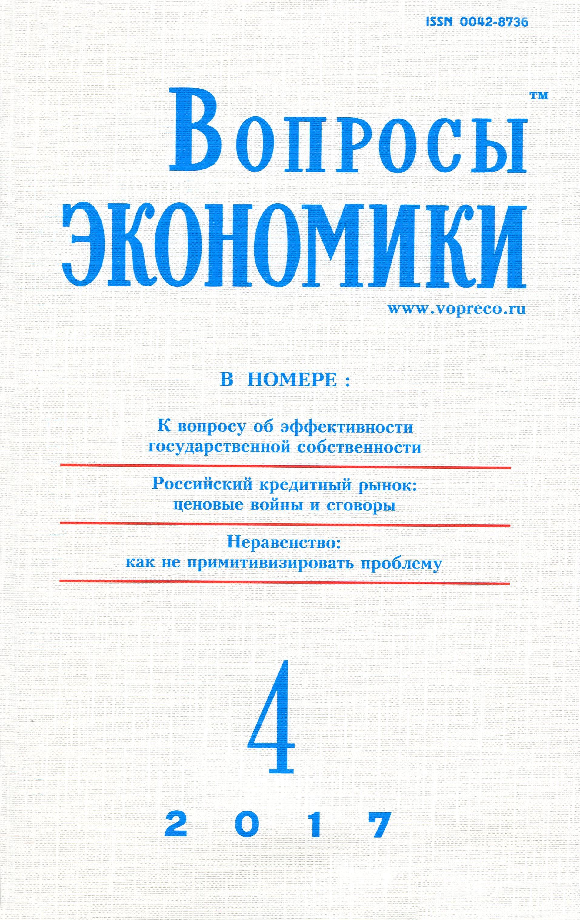 журнал из перечня вак по экономике ежемесячный